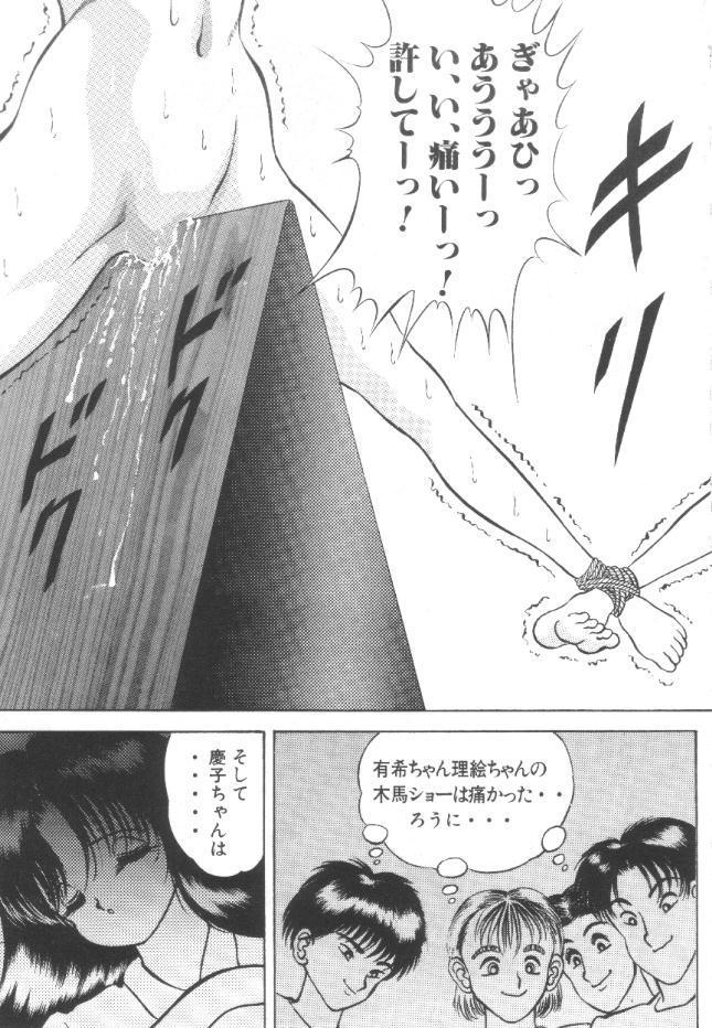 Roshutsu Kyoushitsu 41