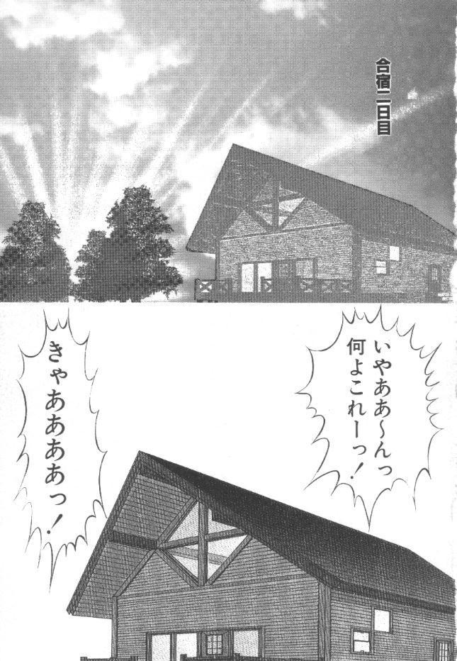 Roshutsu Kyoushitsu 51