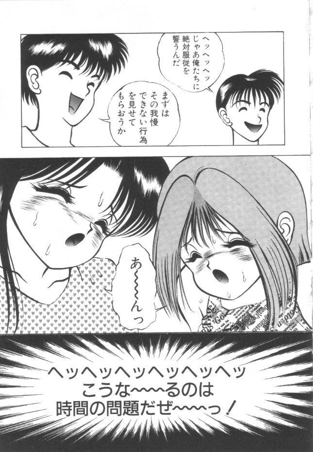 Roshutsu Kyoushitsu 57