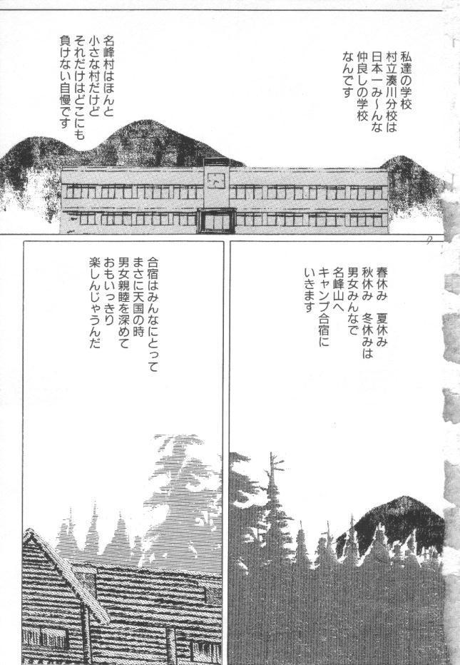 Roshutsu Kyoushitsu 5