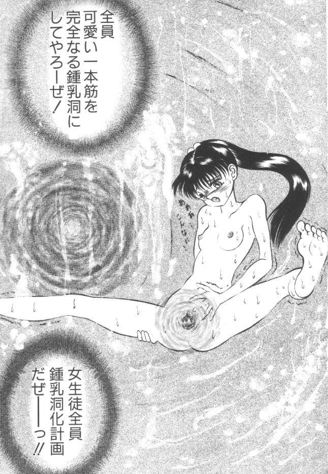 Roshutsu Kyoushitsu 61