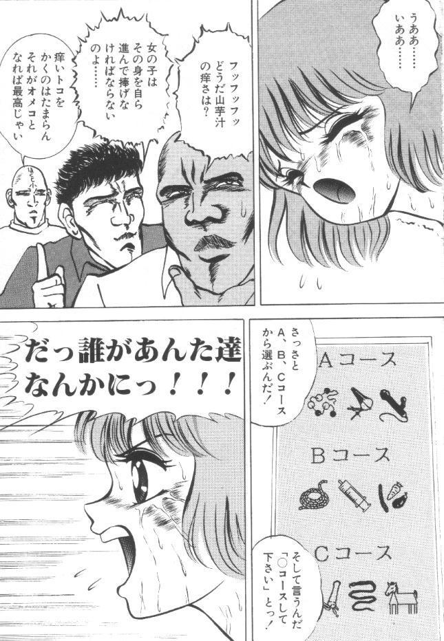 Roshutsu Kyoushitsu 75