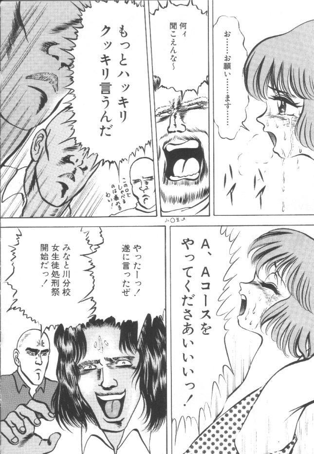 Roshutsu Kyoushitsu 78