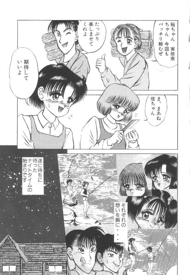 Roshutsu Kyoushitsu 7