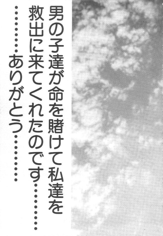 Roshutsu Kyoushitsu 83