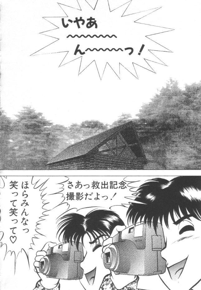 Roshutsu Kyoushitsu 84