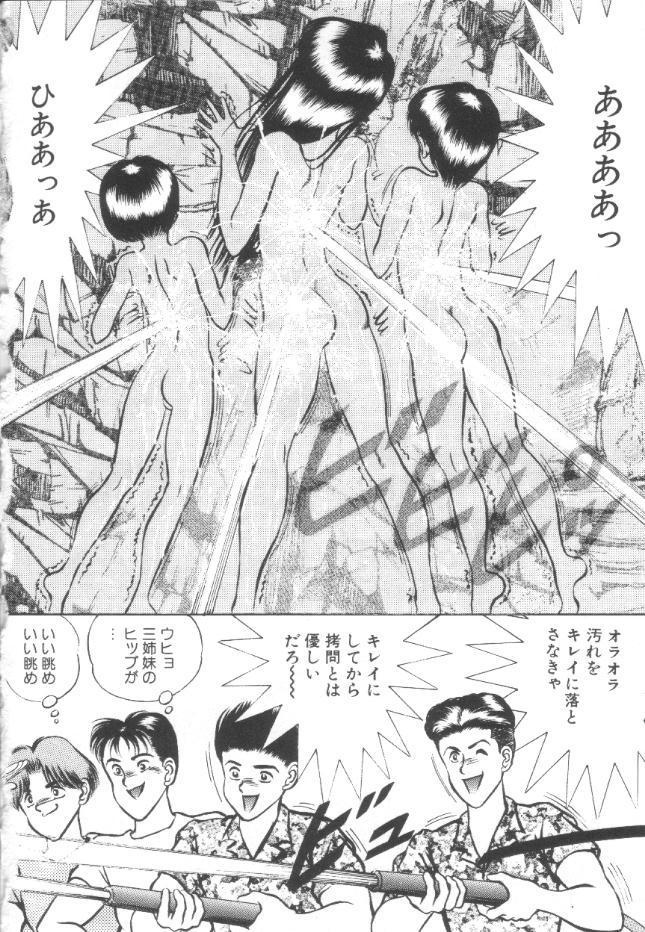 Roshutsu Kyoushitsu 94