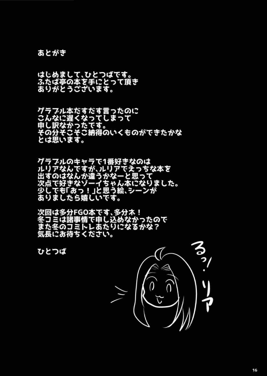 Kimi ga Suki da yo Zooey-chan!! 14