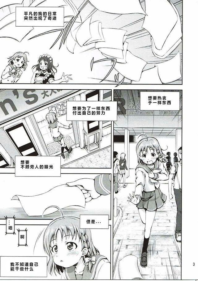 (c92)  [Takane no Hanazono (Takane Nohana)] Juukan Live! Sunshine!! 2 (Love Live! Sunshine!!) 1+2  [chinese] [翠星石汉化] 1