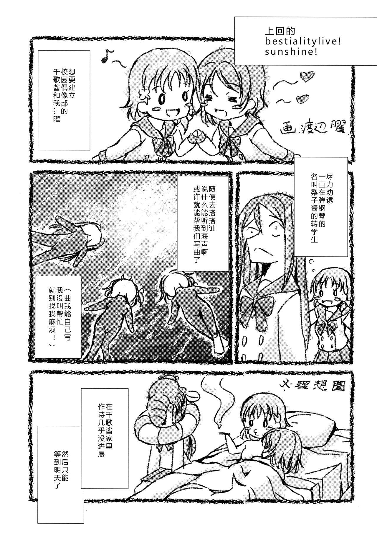 (c92)  [Takane no Hanazono (Takane Nohana)] Juukan Live! Sunshine!! 2 (Love Live! Sunshine!!) 1+2  [chinese] [翠星石汉化] 26