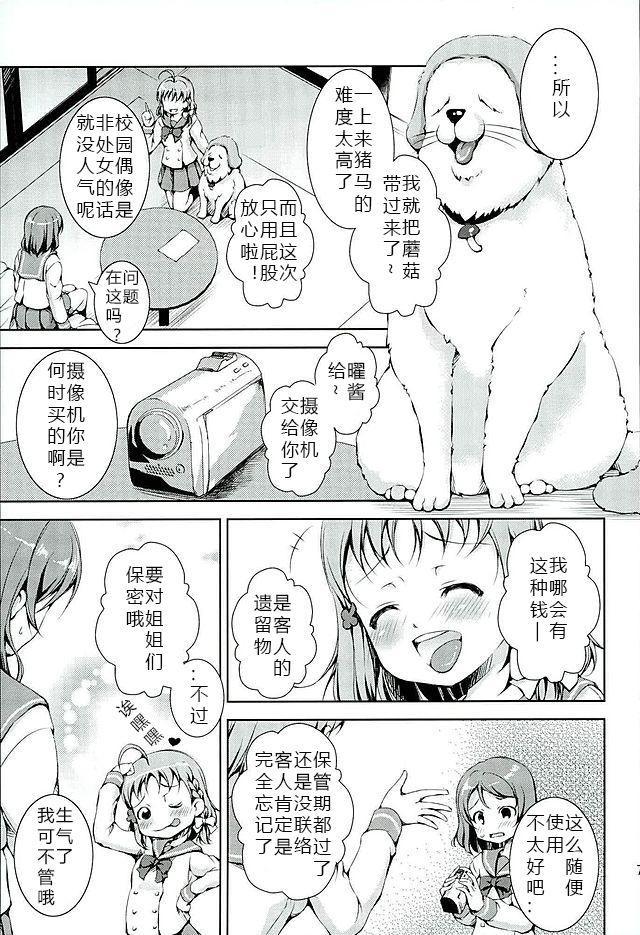(c92)  [Takane no Hanazono (Takane Nohana)] Juukan Live! Sunshine!! 2 (Love Live! Sunshine!!) 1+2  [chinese] [翠星石汉化] 5