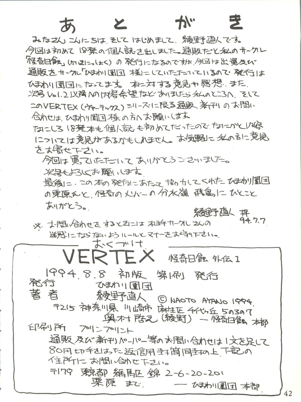 VERTEX 41