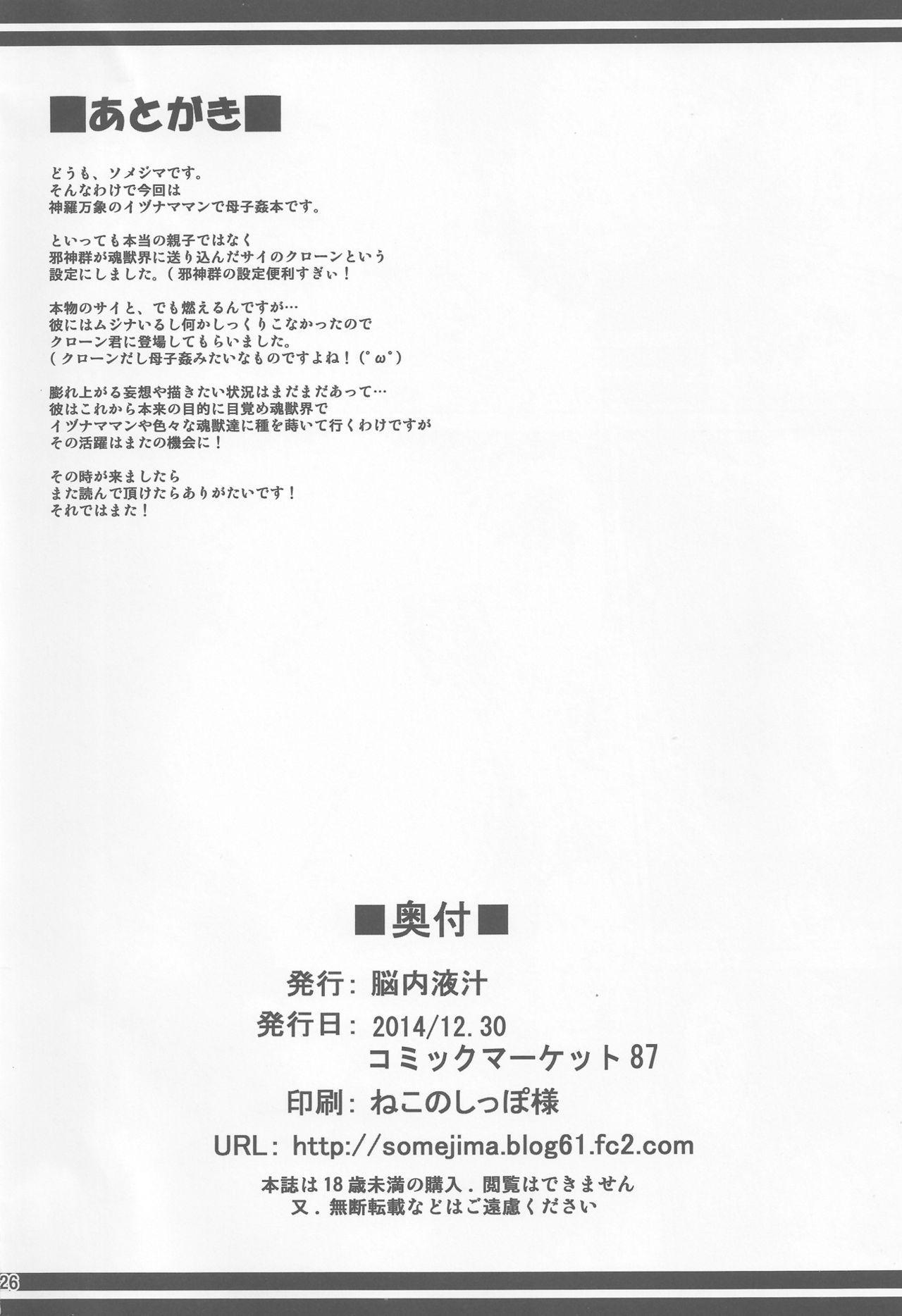 Konjuu Inkyo Kurashi 24
