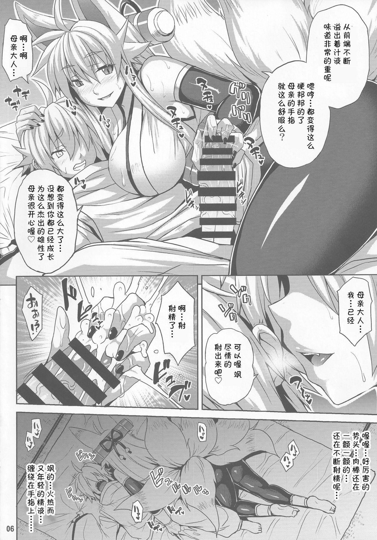 Konjuu Inkyo Kurashi 4