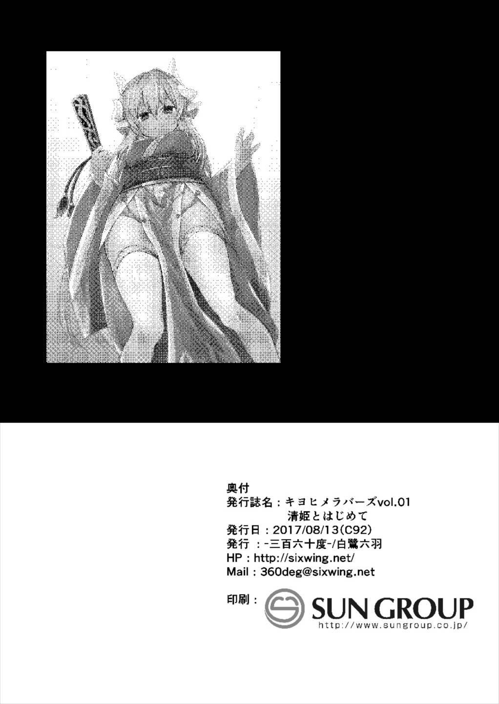 Kiyohime Lovers Vol. 01 - Kiyohime to Hajimete 21