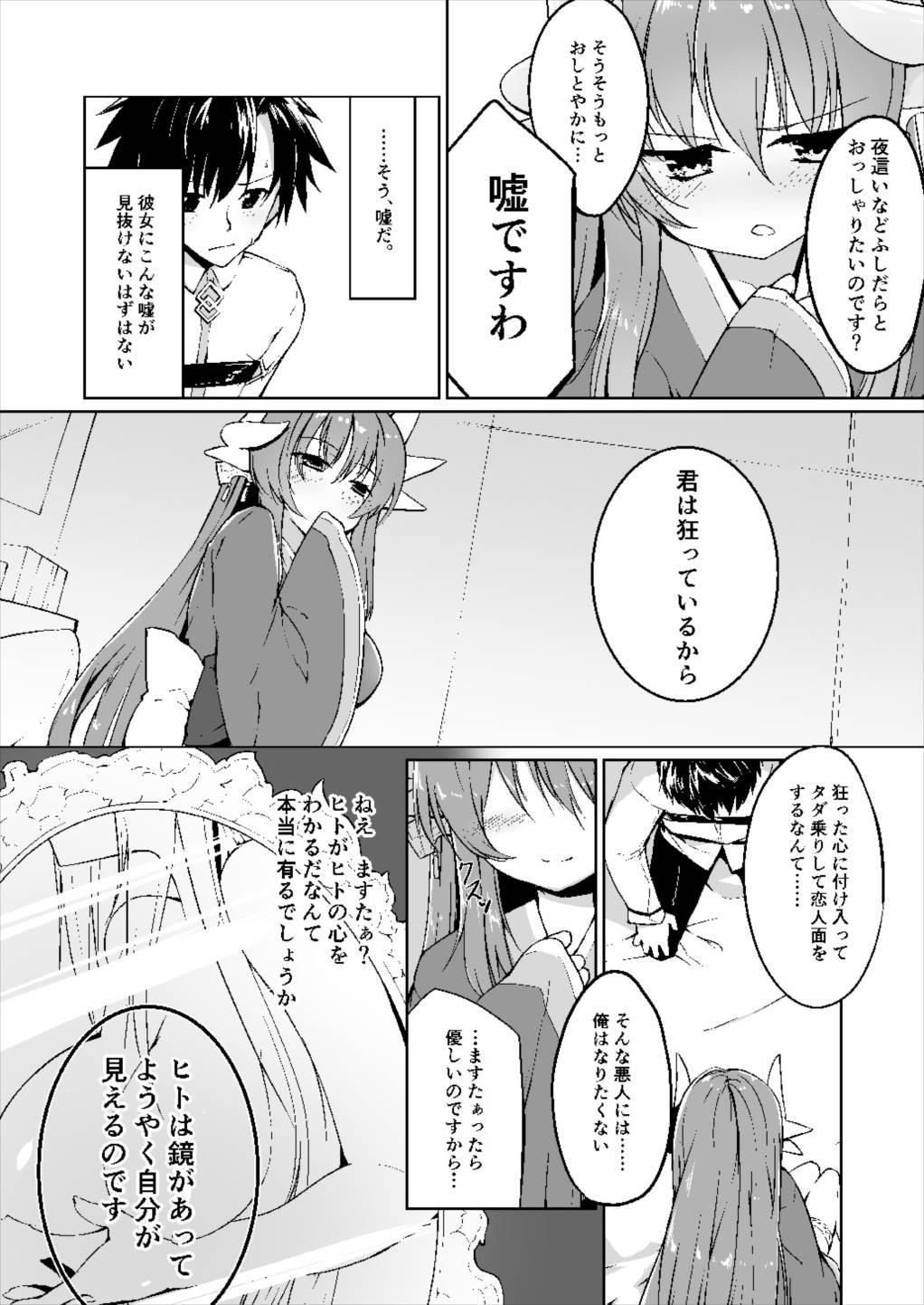 Kiyohime Lovers Vol. 01 - Kiyohime to Hajimete 5