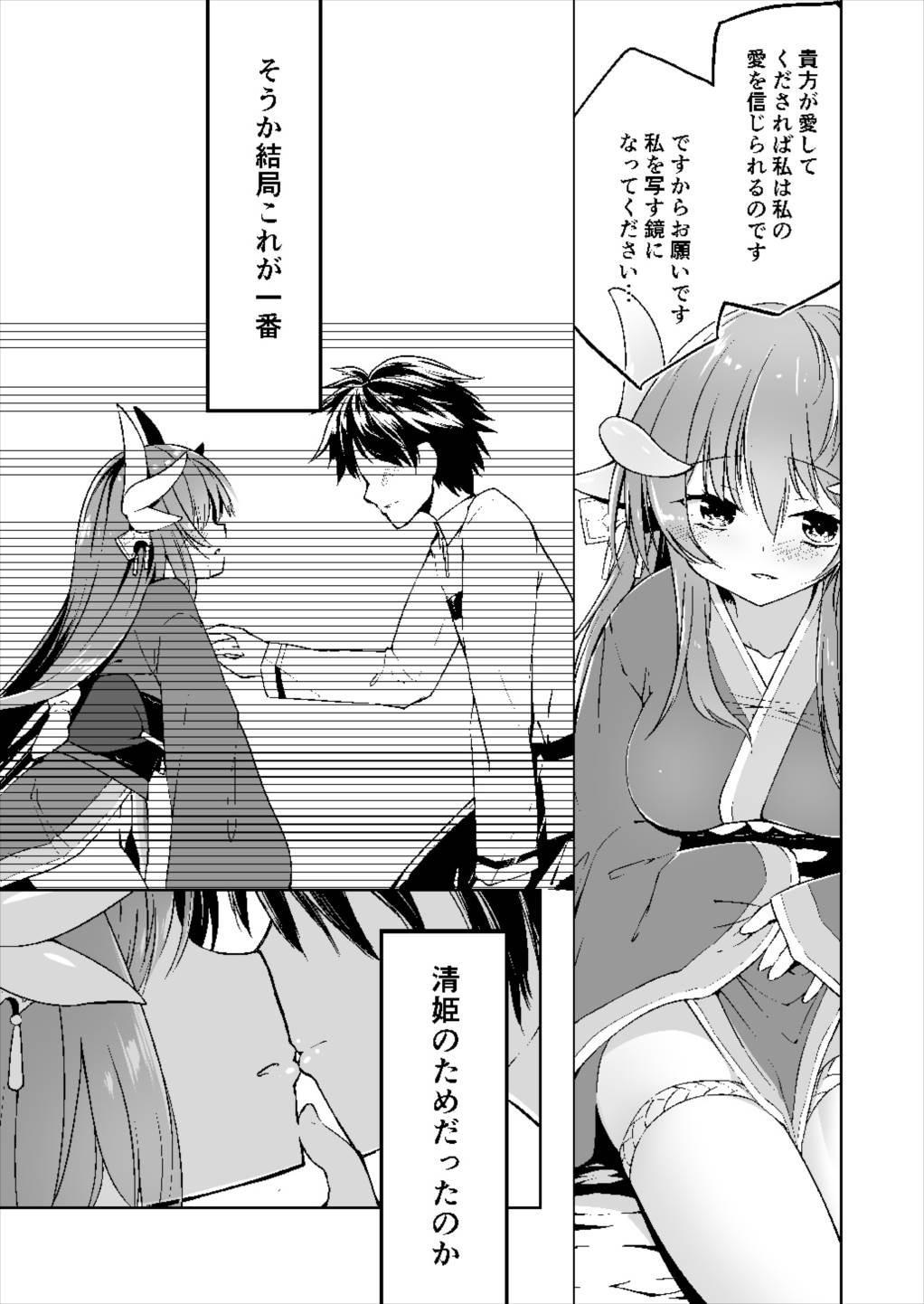 Kiyohime Lovers Vol. 01 - Kiyohime to Hajimete 6