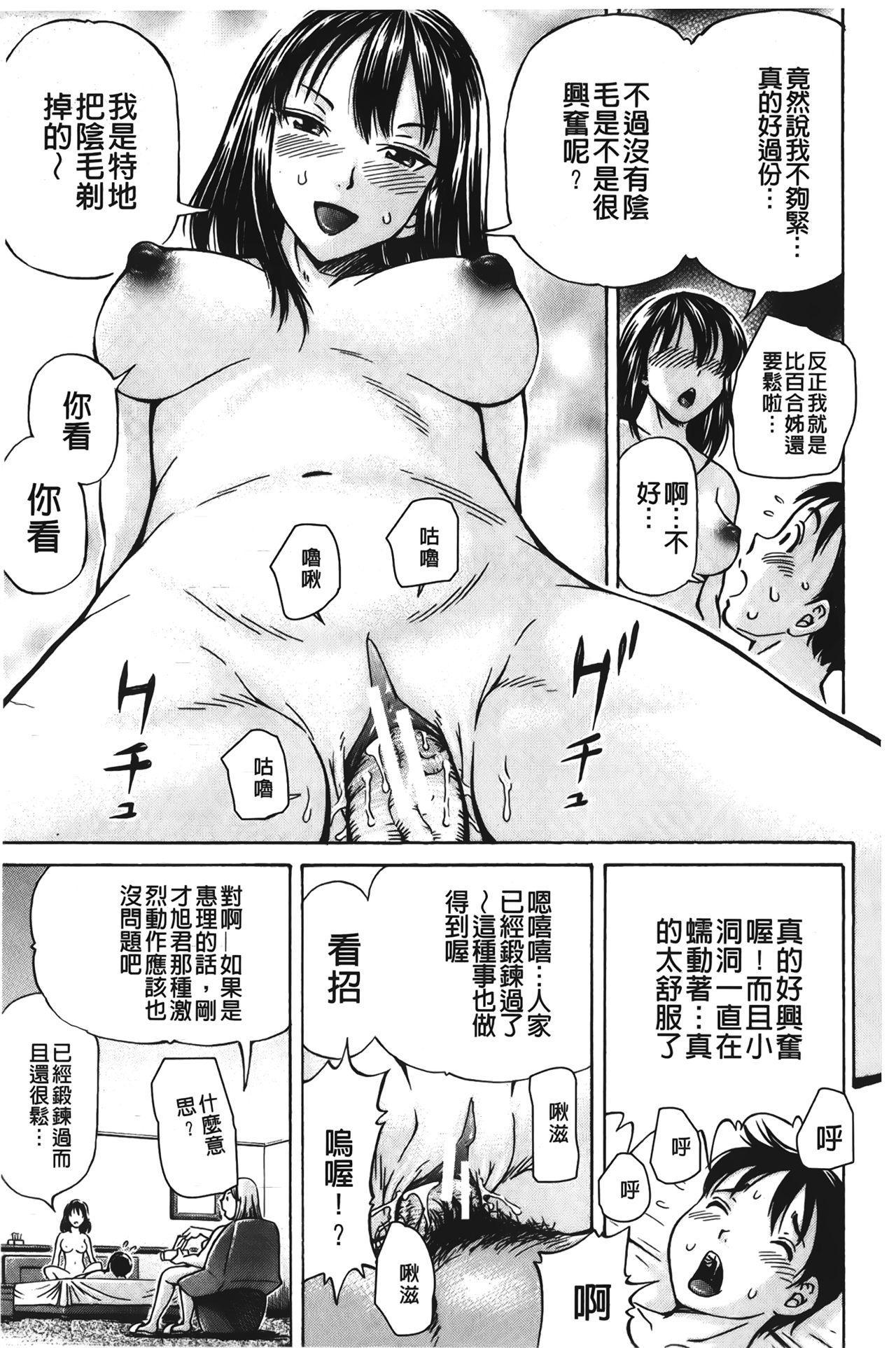 pookori meikingu | 懷孕少女的製造者 101