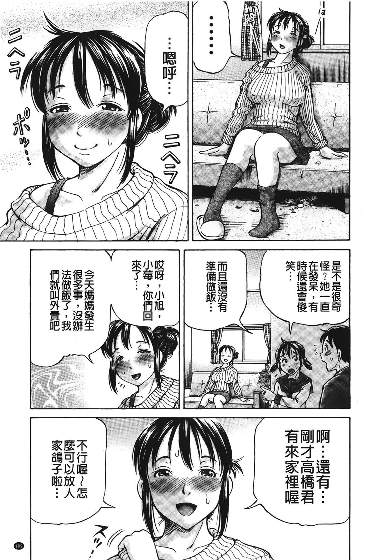 pookori meikingu | 懷孕少女的製造者 109