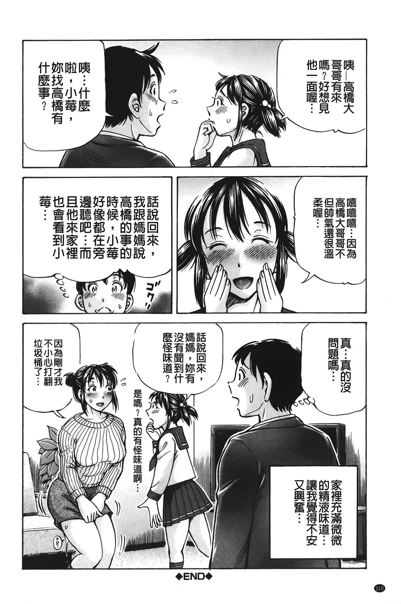 pookori meikingu | 懷孕少女的製造者 110