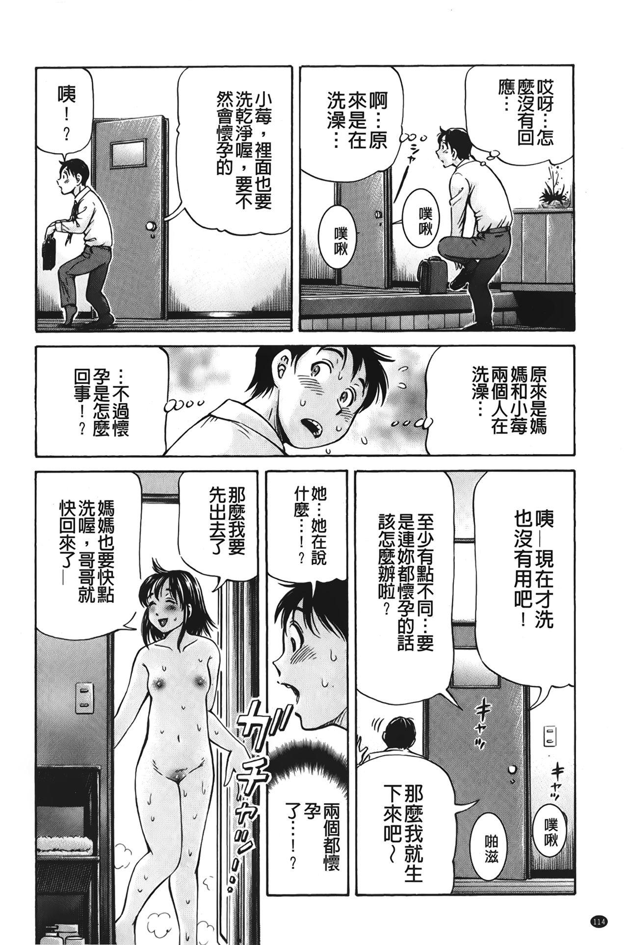 pookori meikingu | 懷孕少女的製造者 114