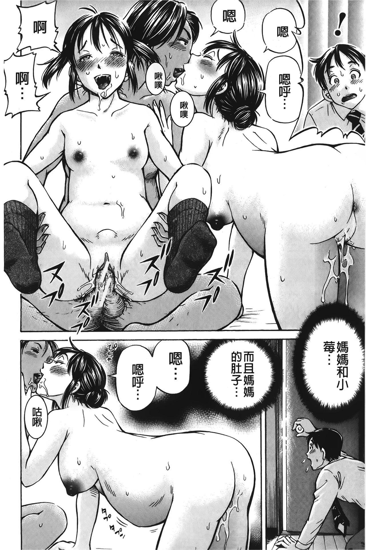 pookori meikingu | 懷孕少女的製造者 116