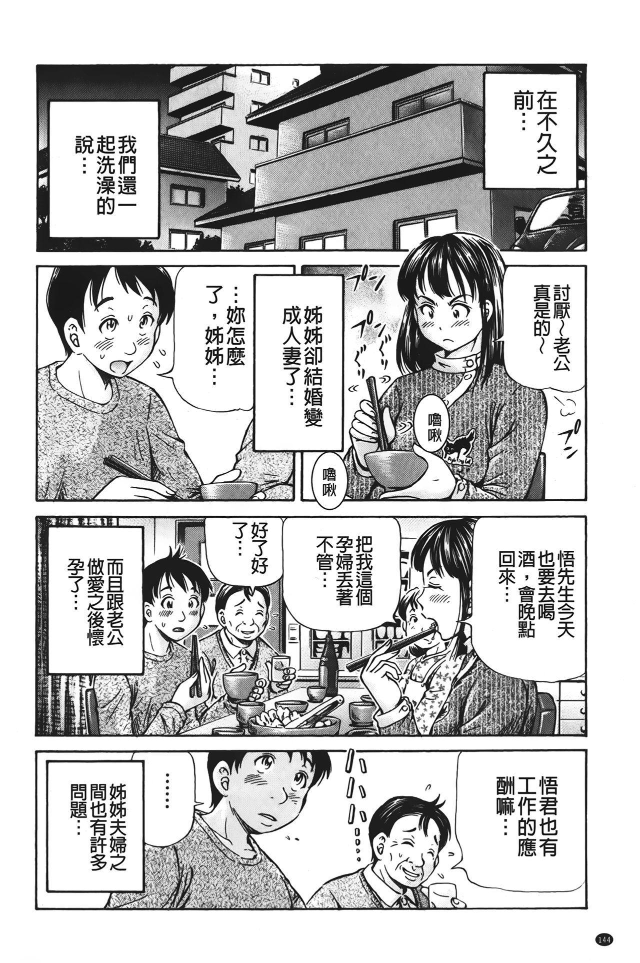 pookori meikingu | 懷孕少女的製造者 144