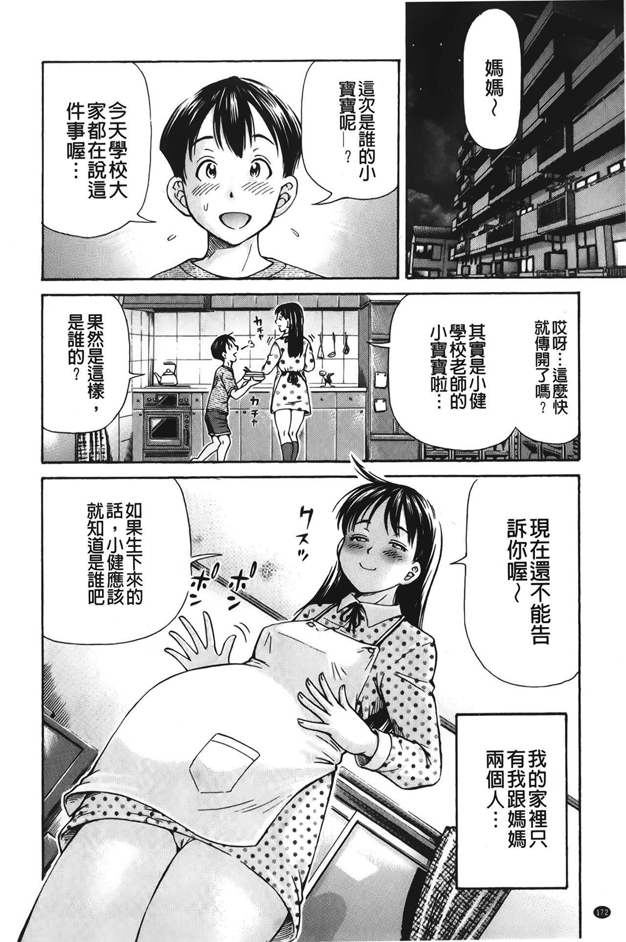 pookori meikingu | 懷孕少女的製造者 172