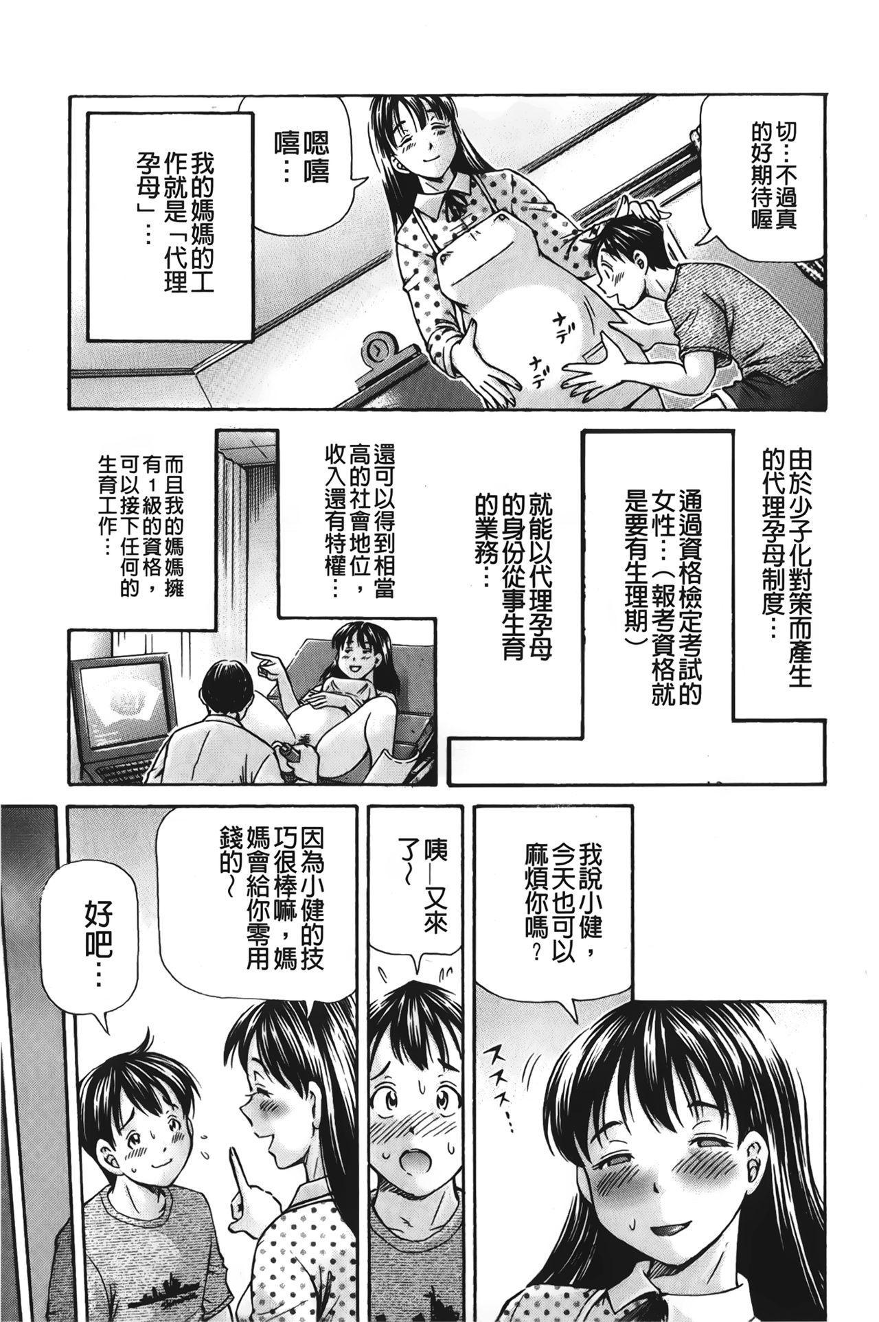 pookori meikingu | 懷孕少女的製造者 173