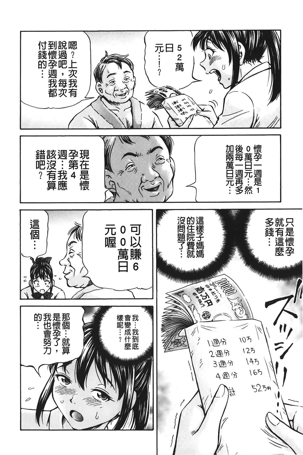 pookori meikingu | 懷孕少女的製造者 30