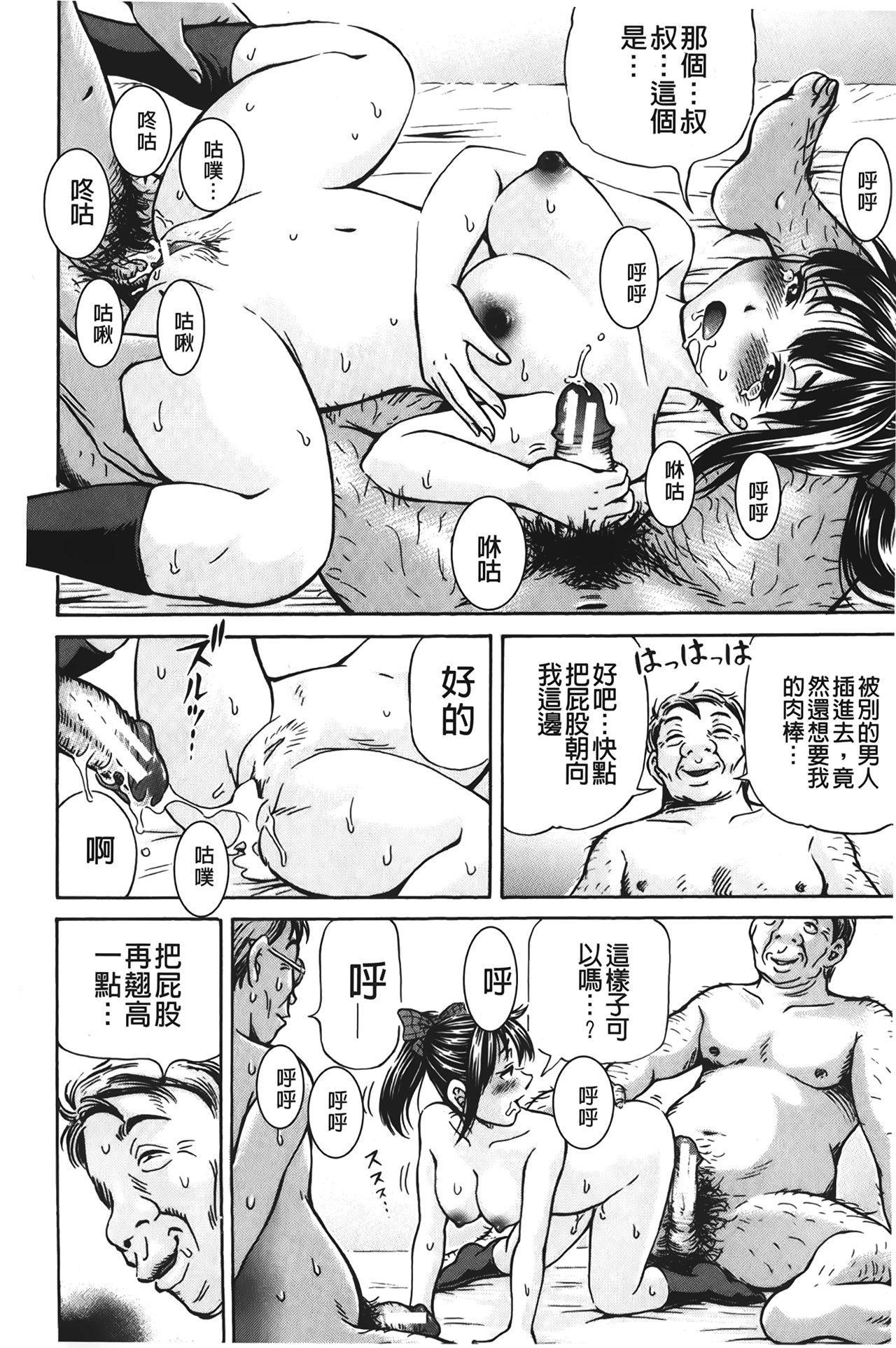 pookori meikingu | 懷孕少女的製造者 42