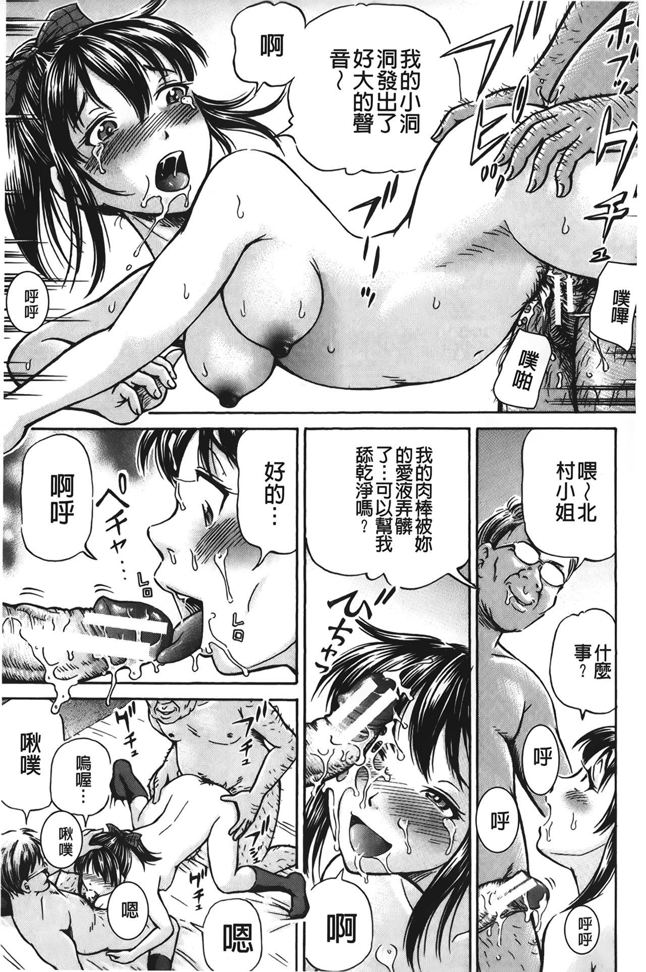 pookori meikingu | 懷孕少女的製造者 45
