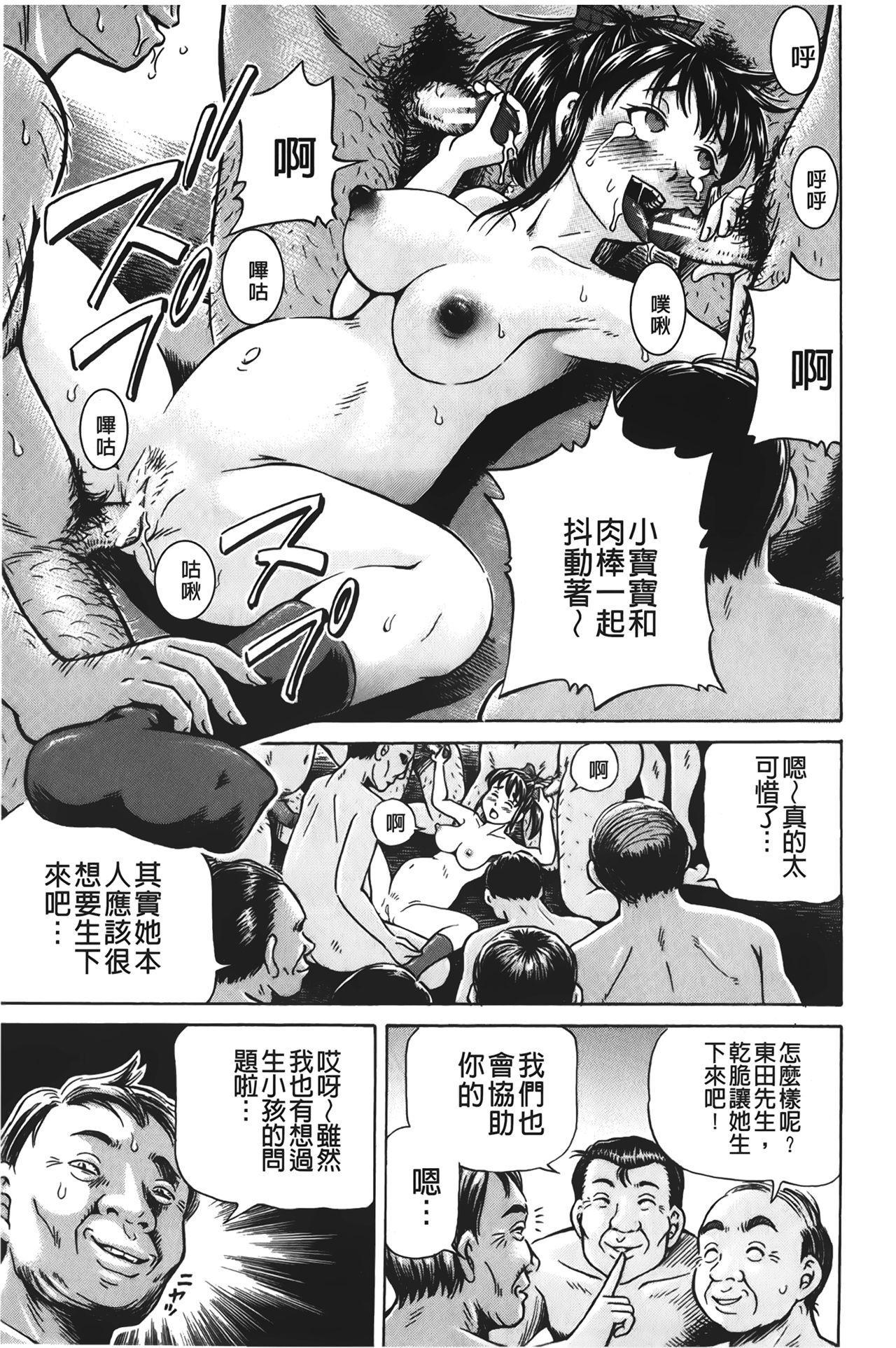 pookori meikingu | 懷孕少女的製造者 57