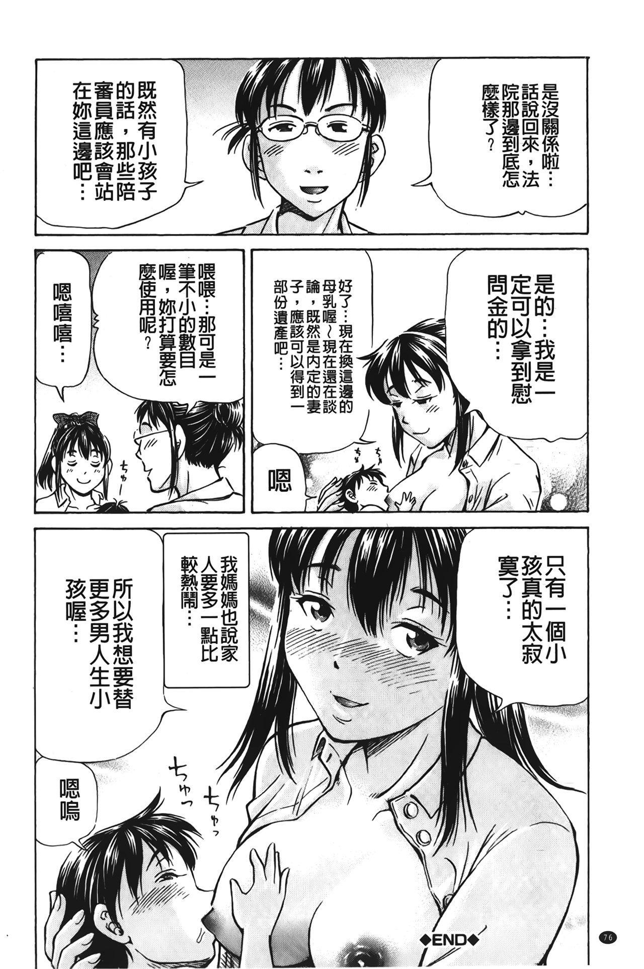pookori meikingu | 懷孕少女的製造者 76