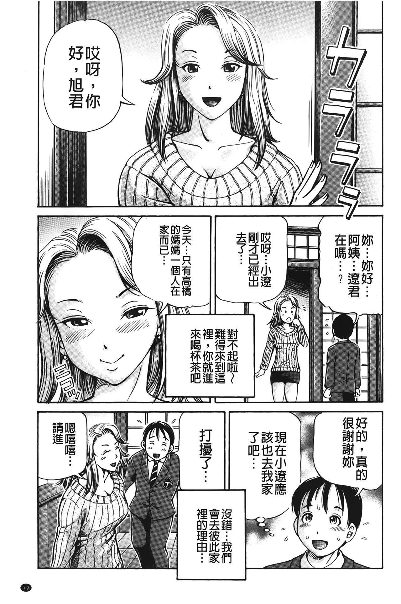 pookori meikingu | 懷孕少女的製造者 79