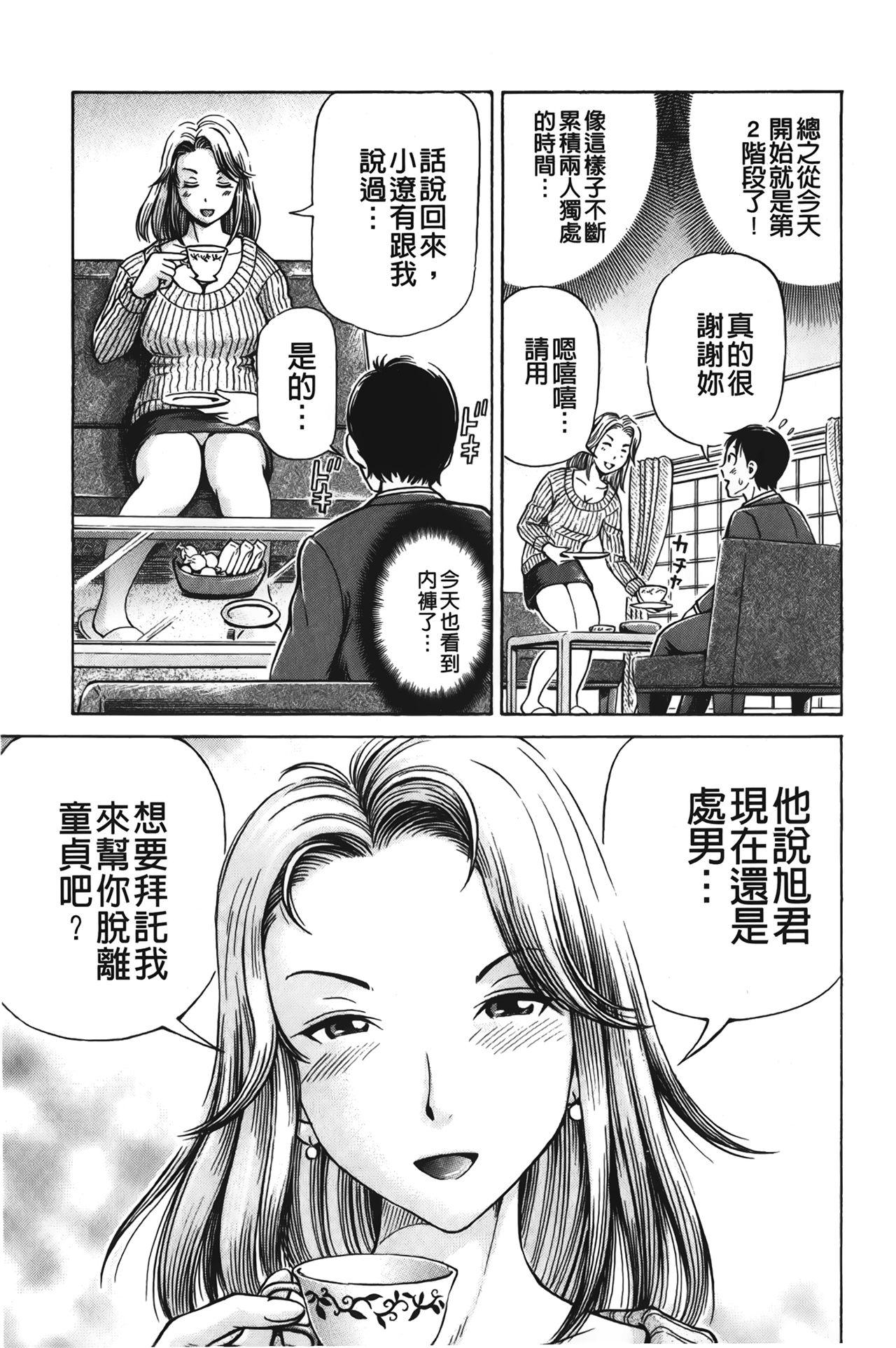 pookori meikingu | 懷孕少女的製造者 81