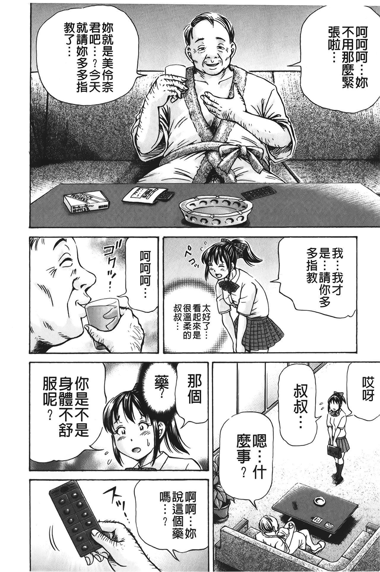 pookori meikingu | 懷孕少女的製造者 8