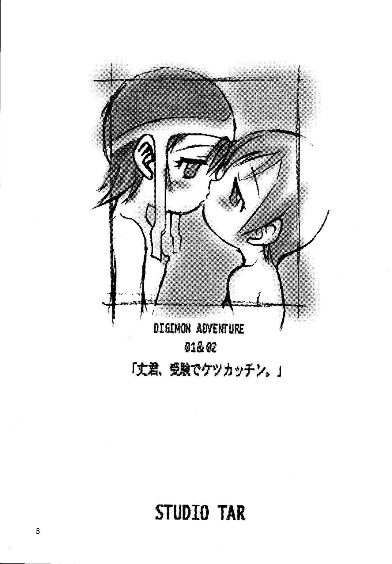 Jou-kun, Juken de Ketsukacchin. 1