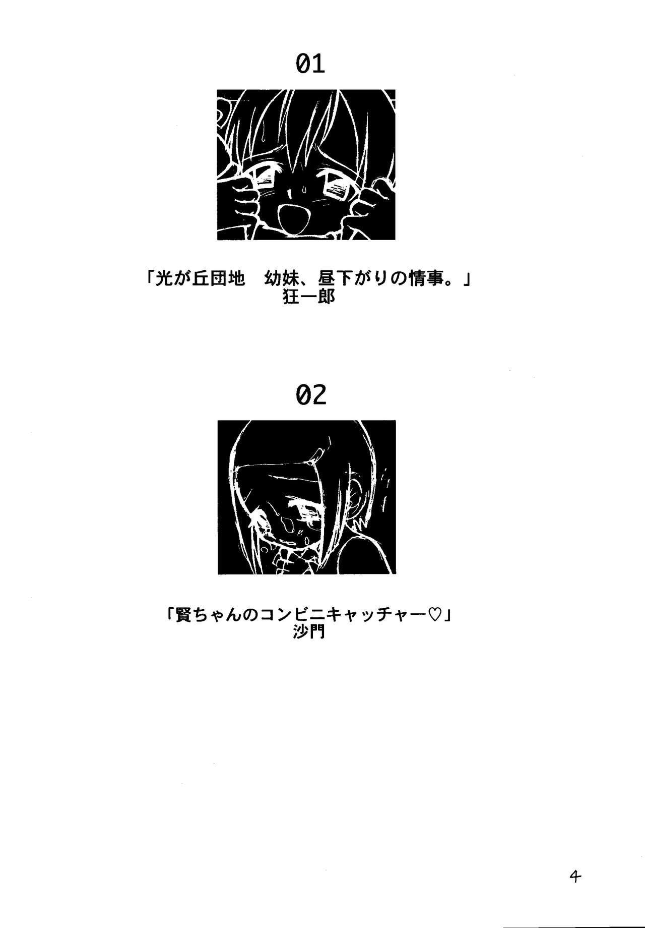 Jou-kun, Juken de Ketsukacchin. 2