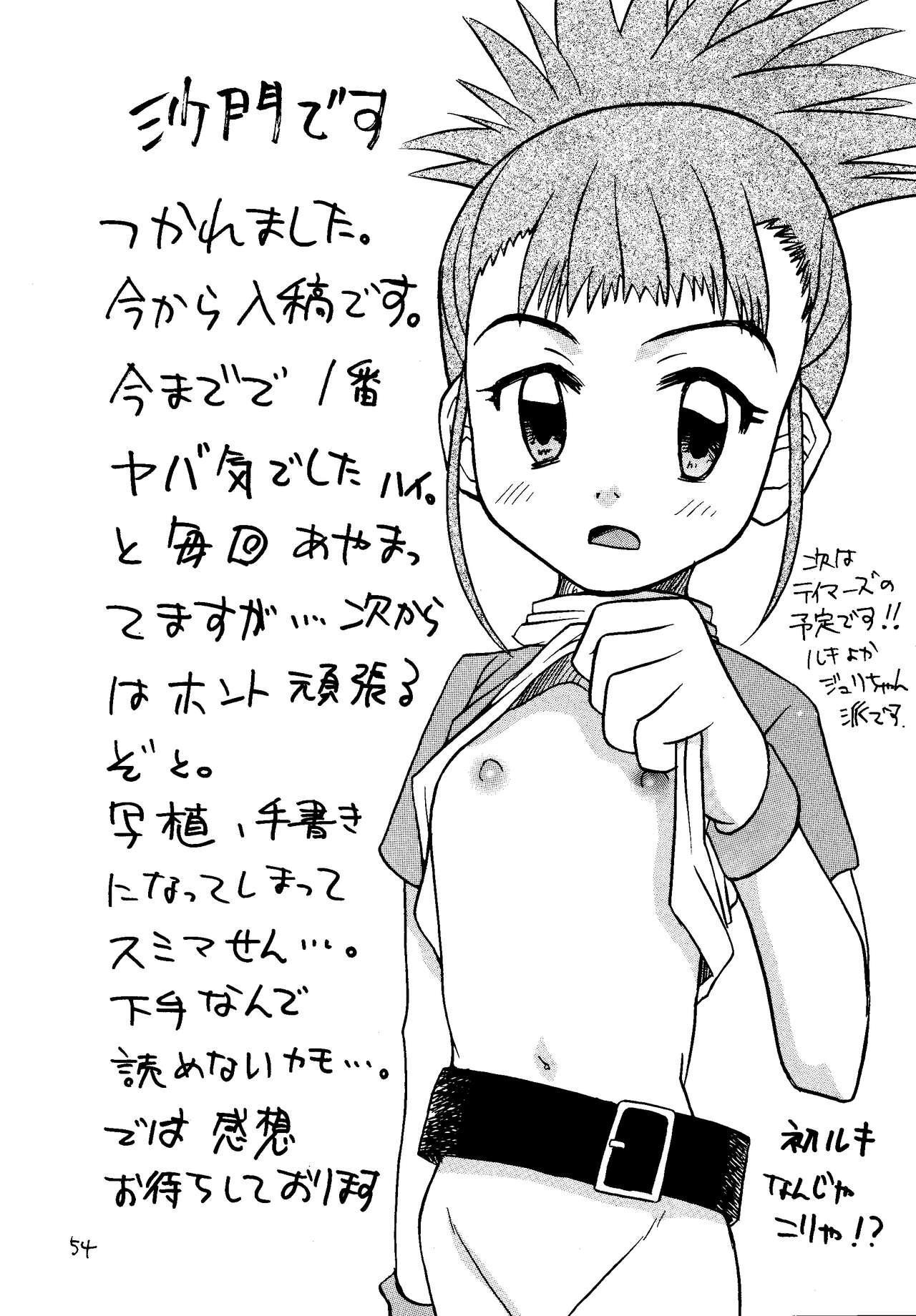 Jou-kun, Juken de Ketsukacchin. 52