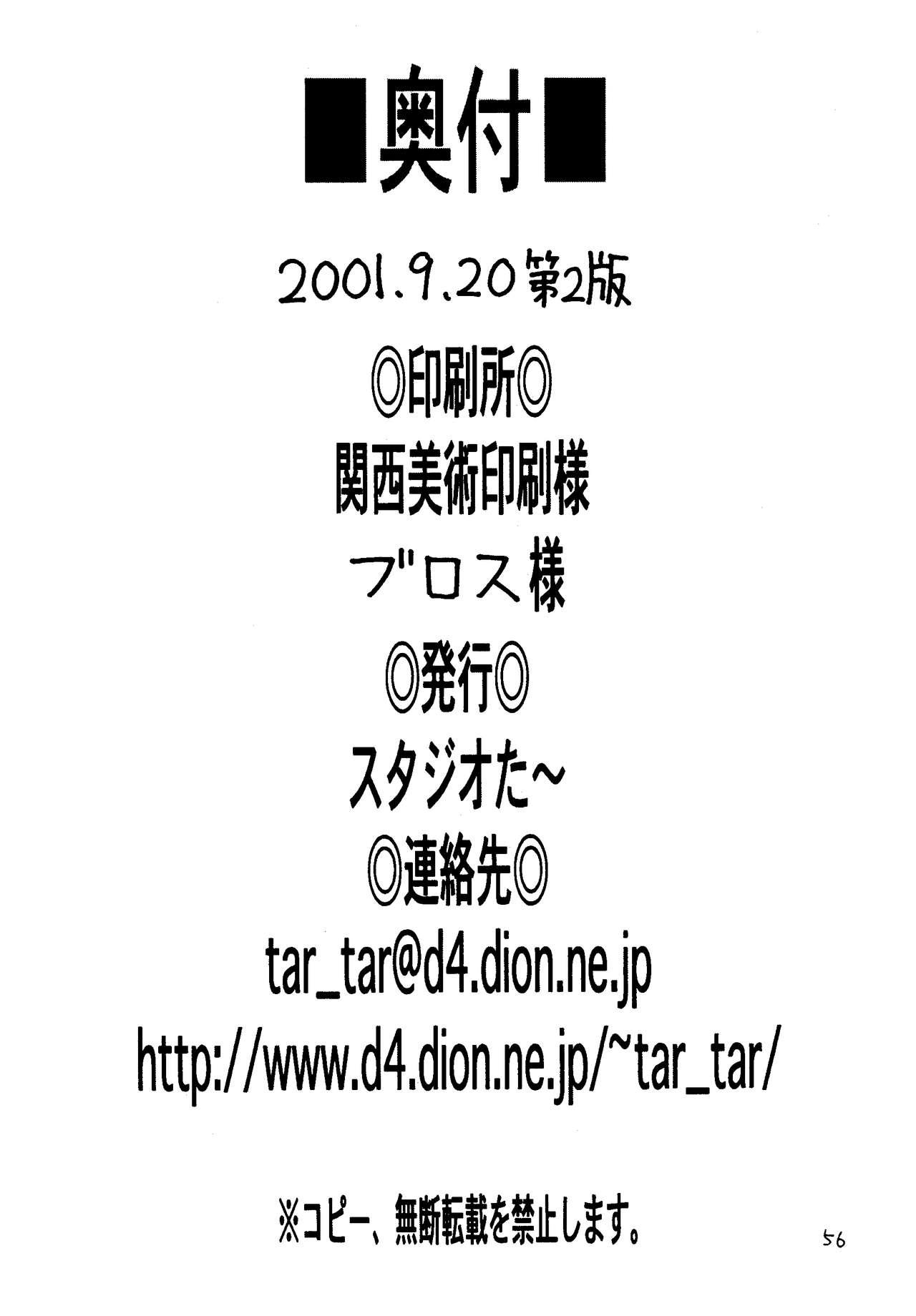 Jou-kun, Juken de Ketsukacchin. 54