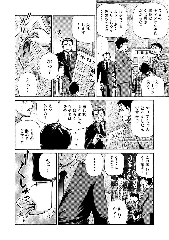 COMIC Mate Legend Vol. 18 2017-12 102