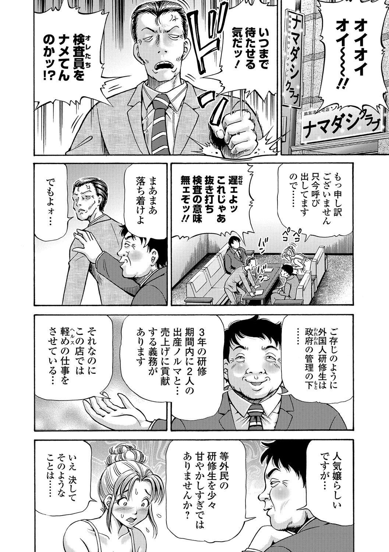 COMIC Mate Legend Vol. 18 2017-12 106