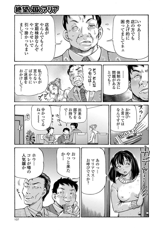 COMIC Mate Legend Vol. 18 2017-12 107