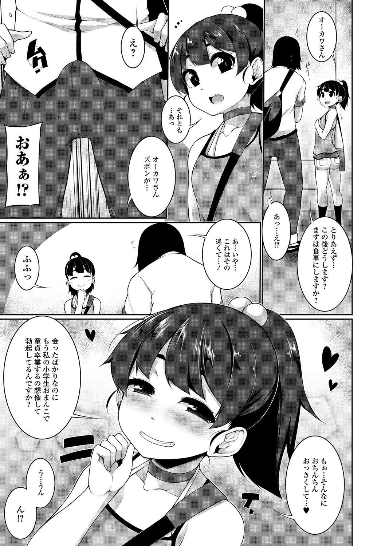COMIC Mate Legend Vol. 18 2017-12 125