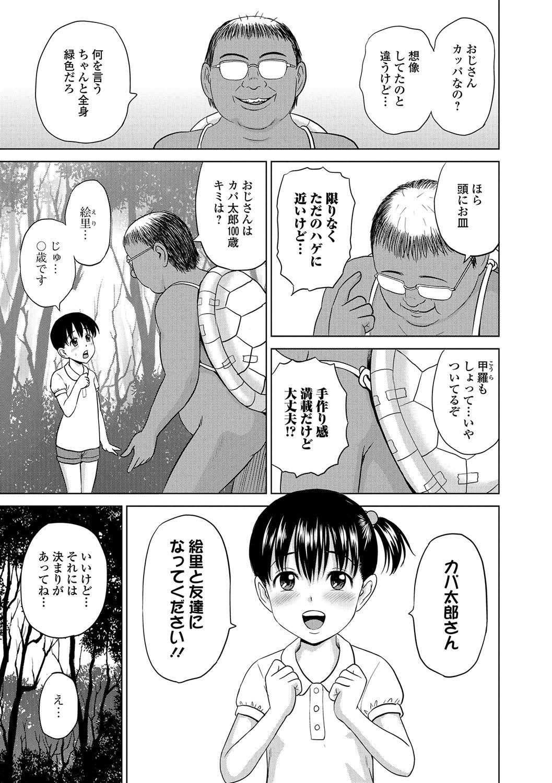 COMIC Mate Legend Vol. 18 2017-12 145