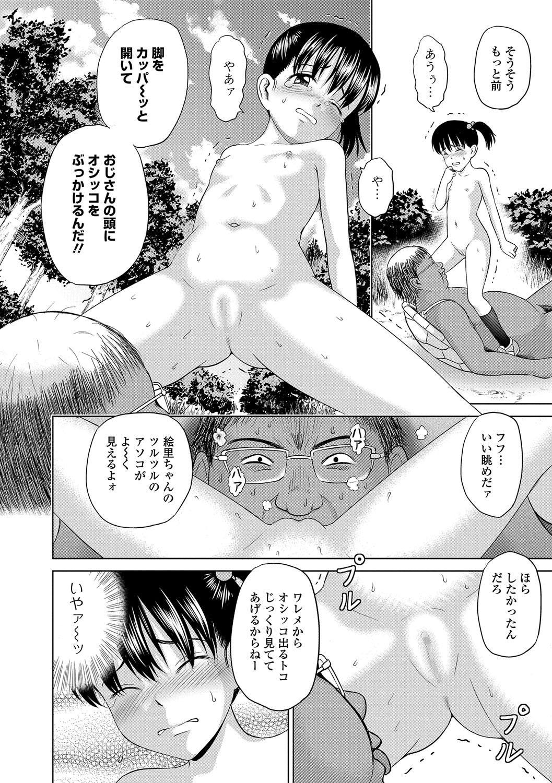 COMIC Mate Legend Vol. 18 2017-12 148