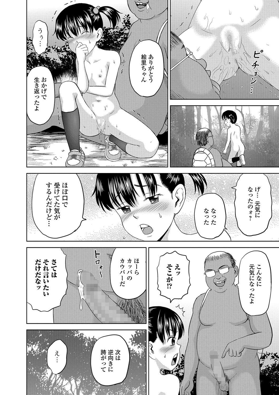 COMIC Mate Legend Vol. 18 2017-12 150