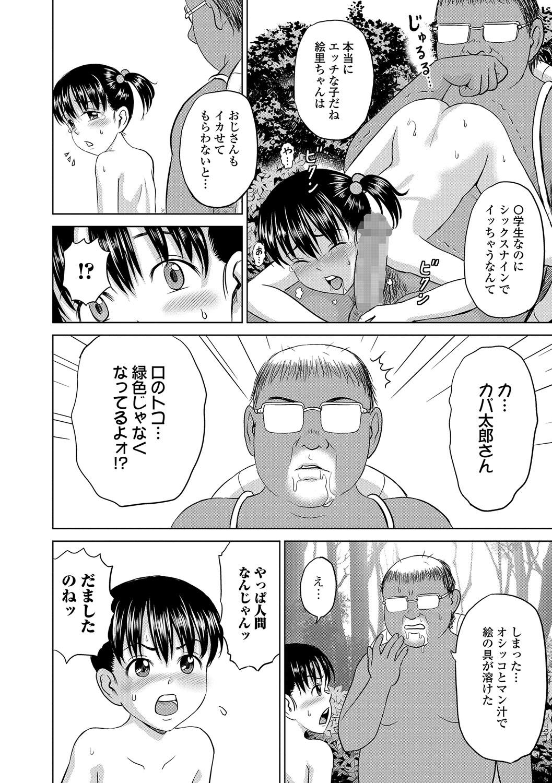 COMIC Mate Legend Vol. 18 2017-12 154