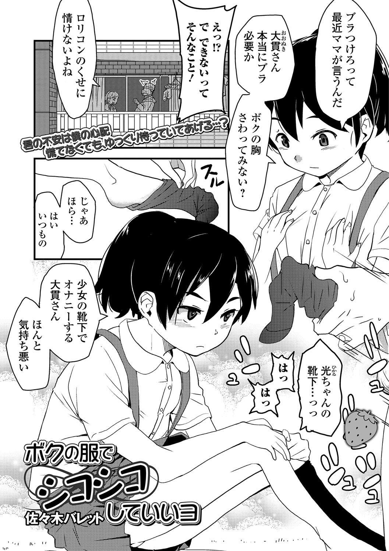 COMIC Mate Legend Vol. 18 2017-12 183